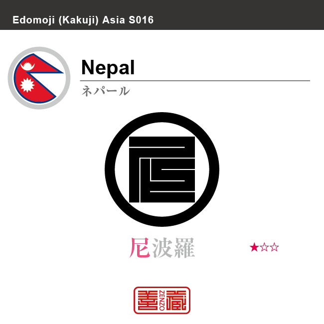 ネパール Nepal 尼波羅 角字で世界の国名、漢字表記 一文字表記