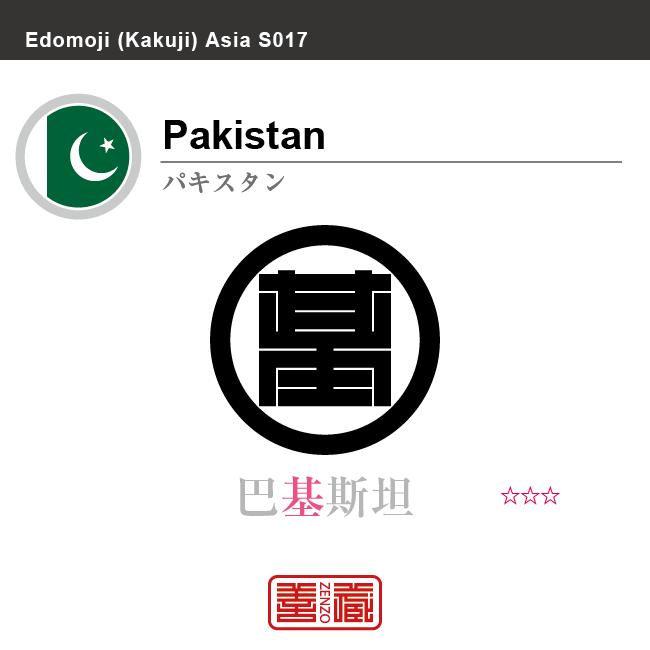パキスタン Pakistan 巴基斯坦 角字で世界の国名、漢字表記 一文字表記