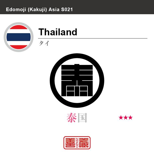 タイ Thailand 泰国 角字で世界の国名、漢字表記 一文字表記