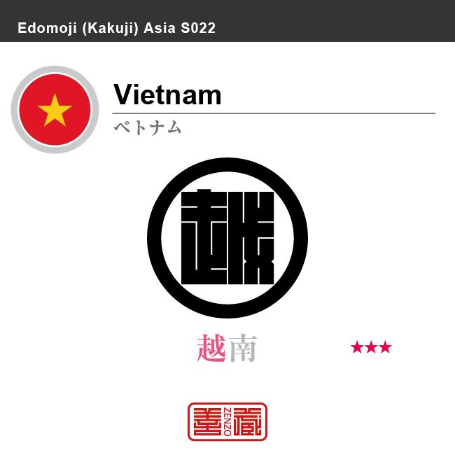 ベトナム Vietnam 越南 角字で世界の国名、漢字表記 一文字表記