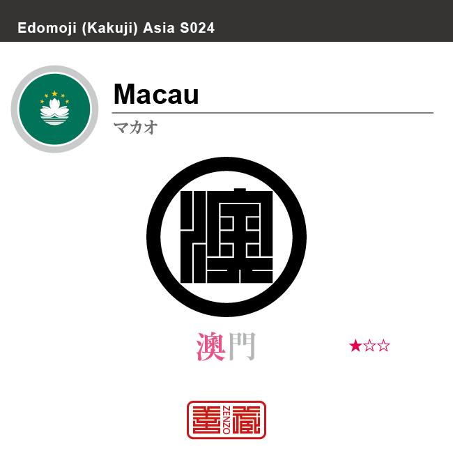 マカオ Macau 澳門 角字で世界の国名、漢字表記 一文字表記
