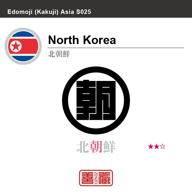 北朝鮮 North Korea 角字で世界の国名、漢字表記 一文字表記