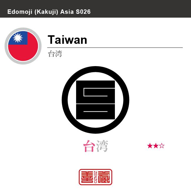 台湾 Taiwan 角字で世界の国名、漢字表記 一文字表記