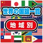 世界の国旗一覧 地域別