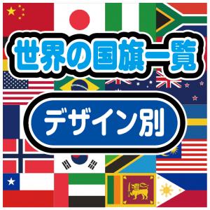 世界の国旗一覧 デザイン別