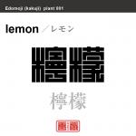 檸檬 レモン 角字で花と植物の名前 その1