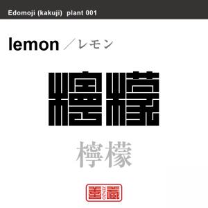 檸檬 レモン 花や植物の名前(漢字表記)を角字で表現してみました。該当する植物についても簡単に解説しています。