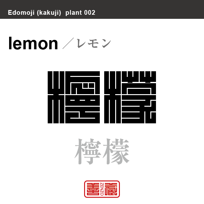 檸檬 レモン 角字で花と植物の名前 その2