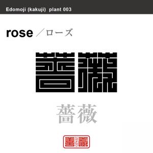 薔薇 バラ 花や植物の名前(漢字表記)を角字で表現してみました。該当する植物についても簡単に解説しています。