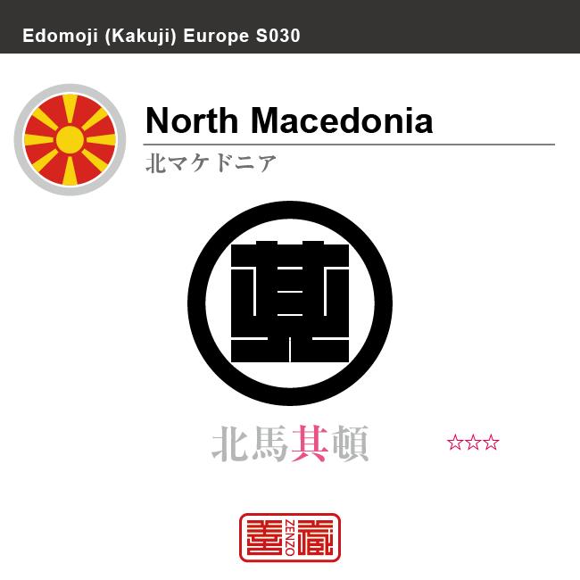 マケドニア Macedonia 馬其頓 角字で世界の国名、漢字表記 一文字表記