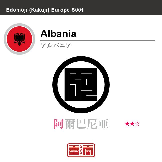 アルバニア Albania 阿爾巴尼亜 角字で世界の国名、漢字表記 一文字表記