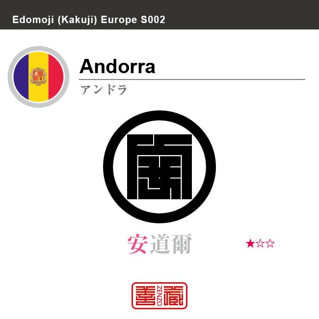 アンドラ Andorra 安道爾 角字で世界の国名、漢字表記 一文字表記