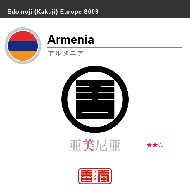 アルメニア Armenia 亜美尼亜 角字で世界の国名、漢字表記 一文字表記