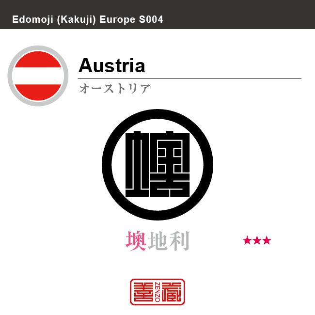 オーストリア Austria 墺地利 角字で世界の国名、漢字表記 一文字表記