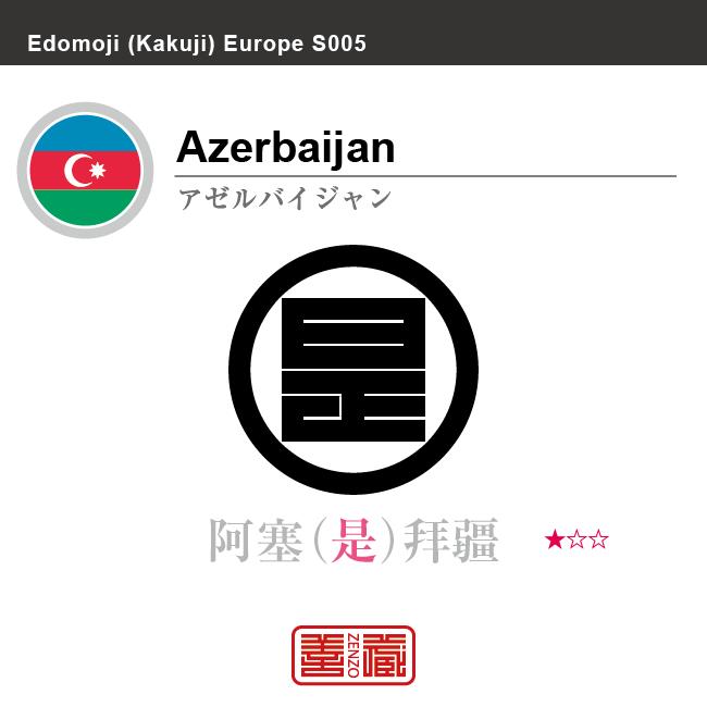 アゼルバイジャン Azerbaijan 阿塞拜疆 角字で世界の国名、漢字表記 一文字表記