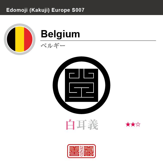 ベルギー Belgium 白耳義 角字で世界の国名、漢字表記 一文字表記