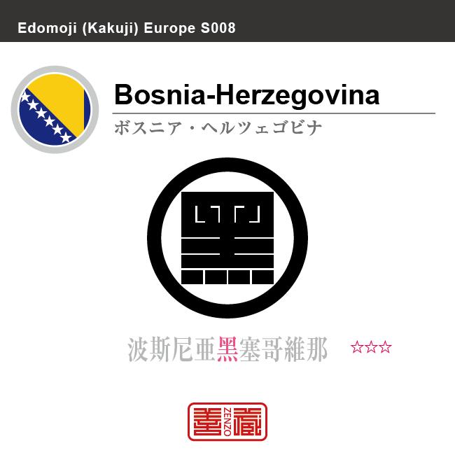 ボスニア・ヘルツェゴビナ Bosnia-Herzegovina 波斯尼亜・黒塞哥維那 角字で世界の国名、漢字表記 一文字表記