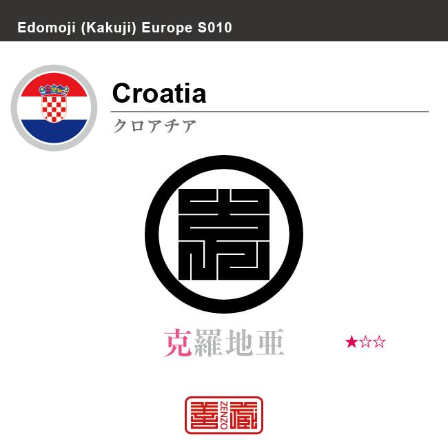 クロアチア Croatia 克羅地亜 角字で世界の国名、漢字表記 一文字表記