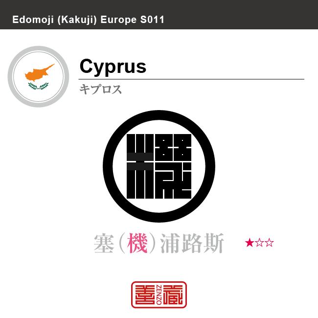 キプロス Cyprus 塞浦路斯 角字で世界の国名、漢字表記 一文字表記
