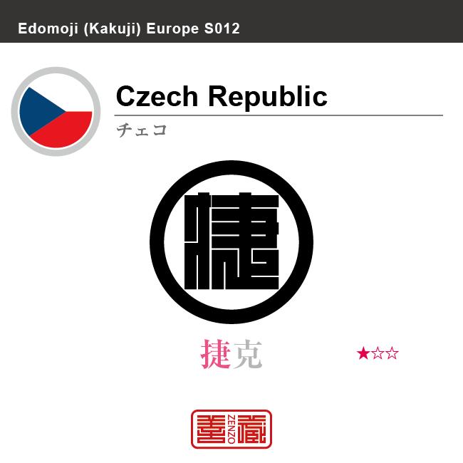 チェコ Czech Republic 捷克 角字で世界の国名、漢字表記 一文字表記