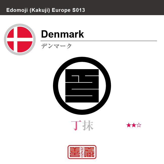 デンマーク Denmark 丁抹 角字で世界の国名、漢字表記 一文字表記