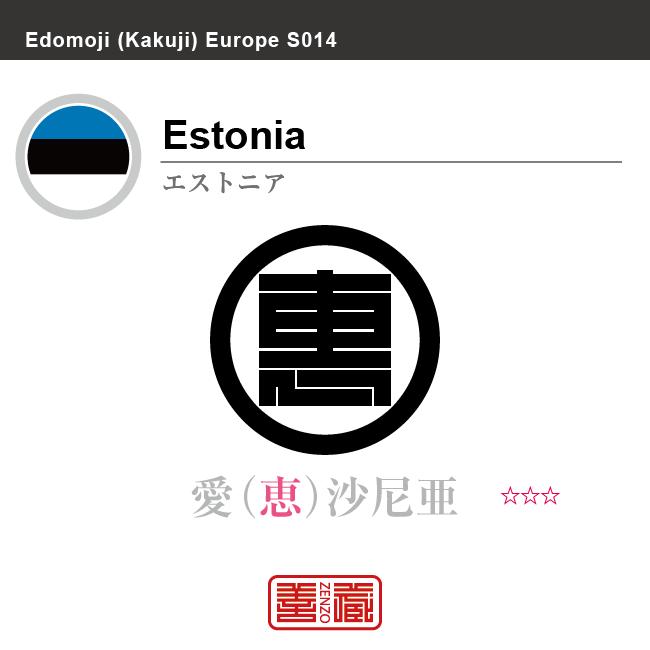 エストニア Estonia 愛沙尼亜 角字で世界の国名、漢字表記 一文字表記