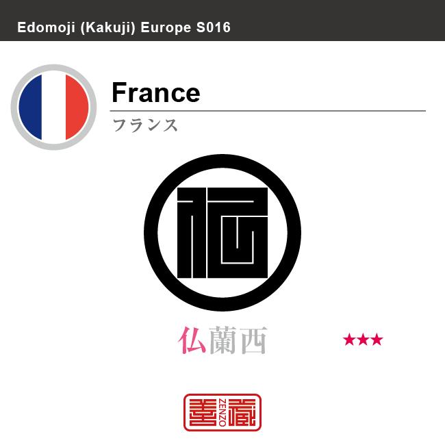 フランス France 仏蘭西 角字で世界の国名、漢字表記 一文字表記
