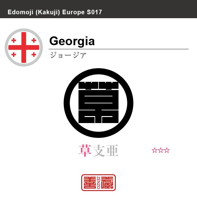 ジョージア Georgia 草支亜 角字で世界の国名、漢字表記 一文字表記