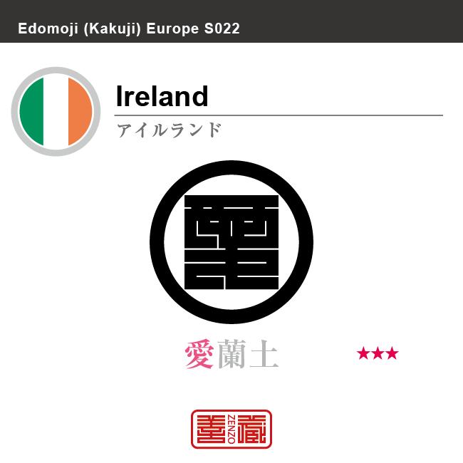 アイルランド Ireland 愛蘭、愛蘭土 角字で世界の国名、漢字表記 一文字表記