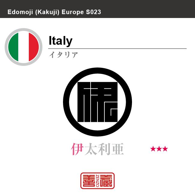 イタリア Italy 伊太利亜 角字で世界の国名、漢字表記 一文字表記