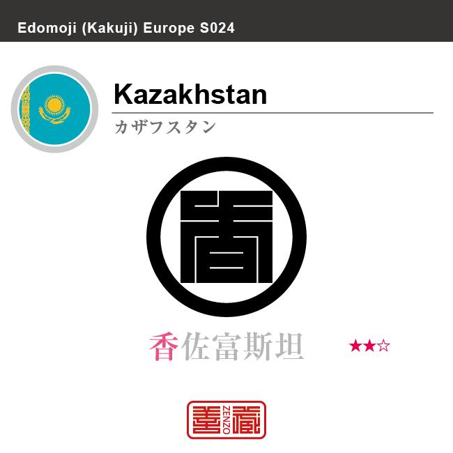 カザフスタン Kazakhstan 香佐富斯坦 角字で世界の国名、漢字表記 一文字表記