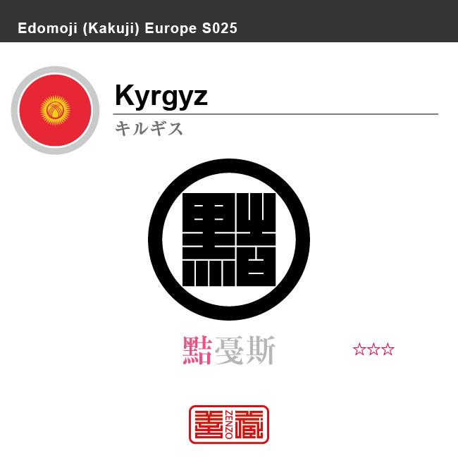 キルギス Kyrgyz 黠戞斯 角字で世界の国名、漢字表記 一文字表記