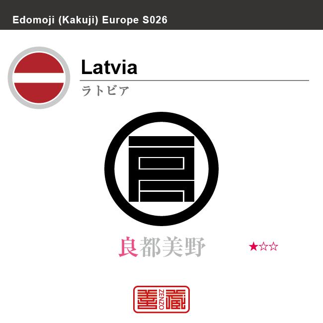 ラトビア Latvia 拉脱維亜 角字で世界の国名、漢字表記 一文字表記