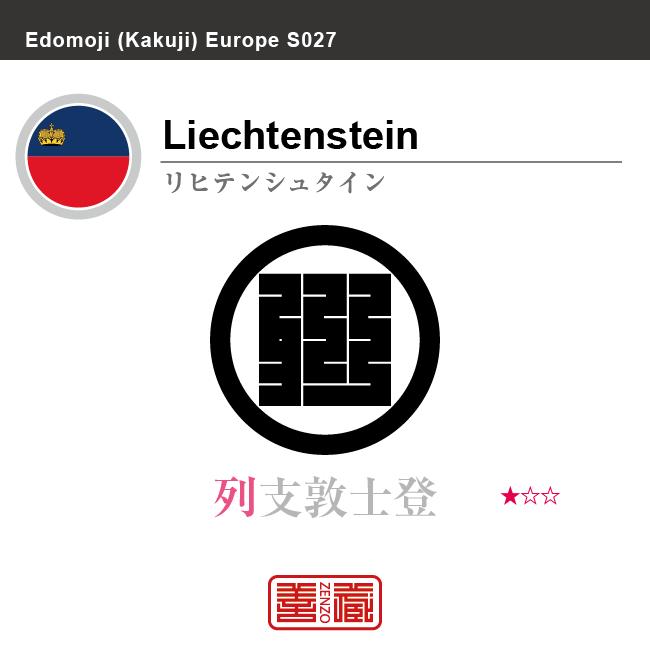 リヒテンシュタイン Liechtenstein 列支敦士登 角字で世界の国名、漢字表記 一文字表記