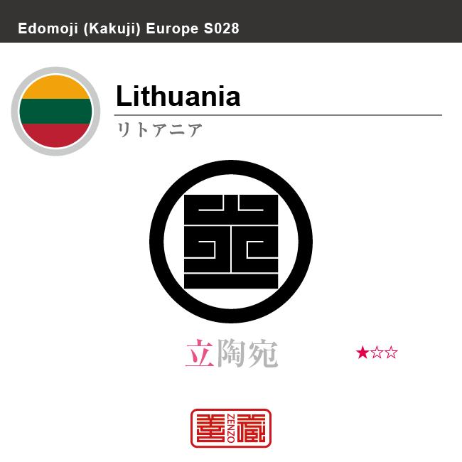 リトアニア Lithuania 立陶宛 角字で世界の国名、漢字表記 一文字表記