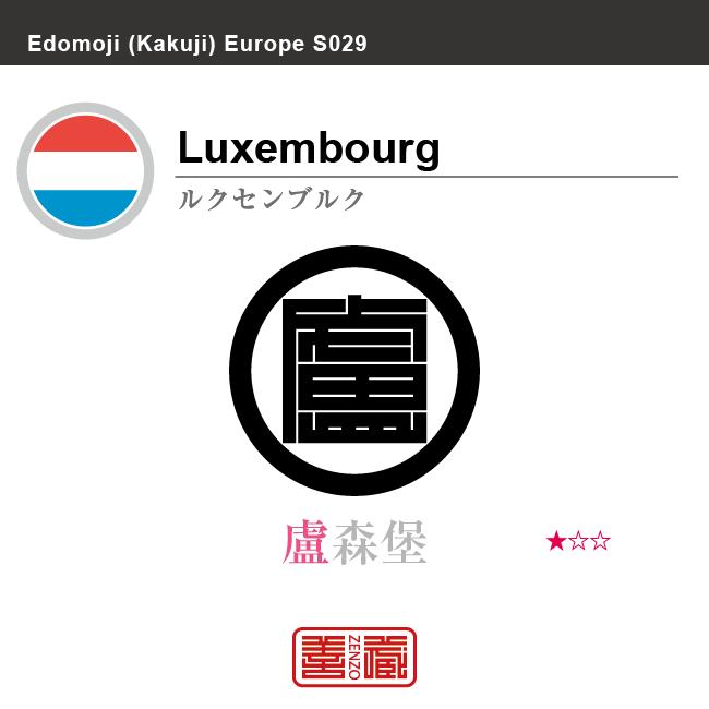 ルクセンブルク Luxembourg 盧森堡 角字で世界の国名、漢字表記 一文字表記