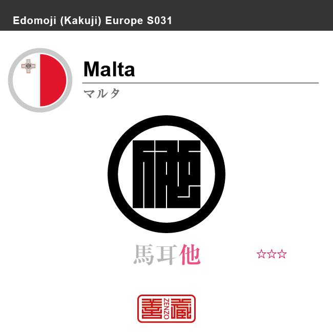 マルタ Malta 馬耳他 角字で世界の国名、漢字表記 一文字表記
