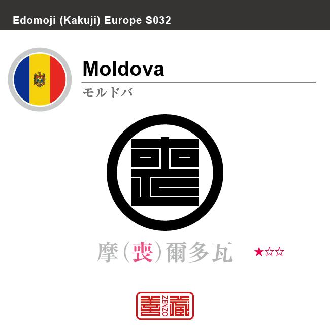 モルドバ Moldova 摩爾多瓦 角字で世界の国名、漢字表記 一文字表記
