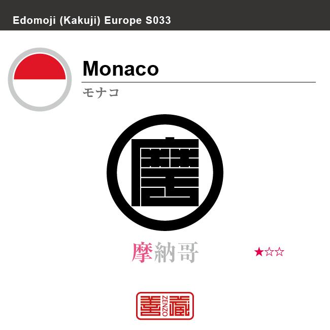 モナコ Monaco 摩納哥 角字で世界の国名、漢字表記 一文字表記