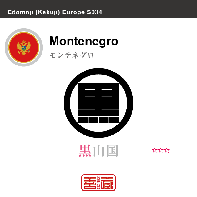 モンテネグロ Montenegro 黒山、黒山国 角字で世界の国名、漢字表記 一文字表記