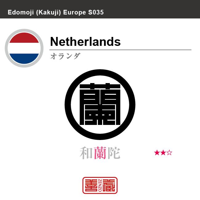 オランダ Netherlands 和蘭陀 角字で世界の国名、漢字表記 一文字表記