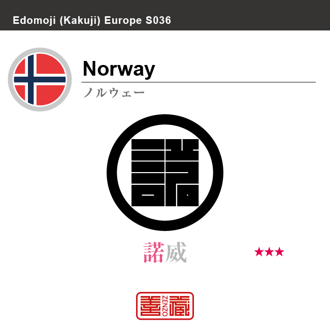 ノルウェー Norway 諾威 角字で世界の国名、漢字表記 一文字表記