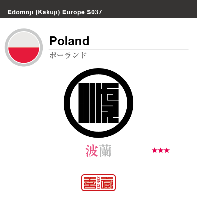 ポーランド Poland 波蘭 角字で世界の国名、漢字表記 一文字表記