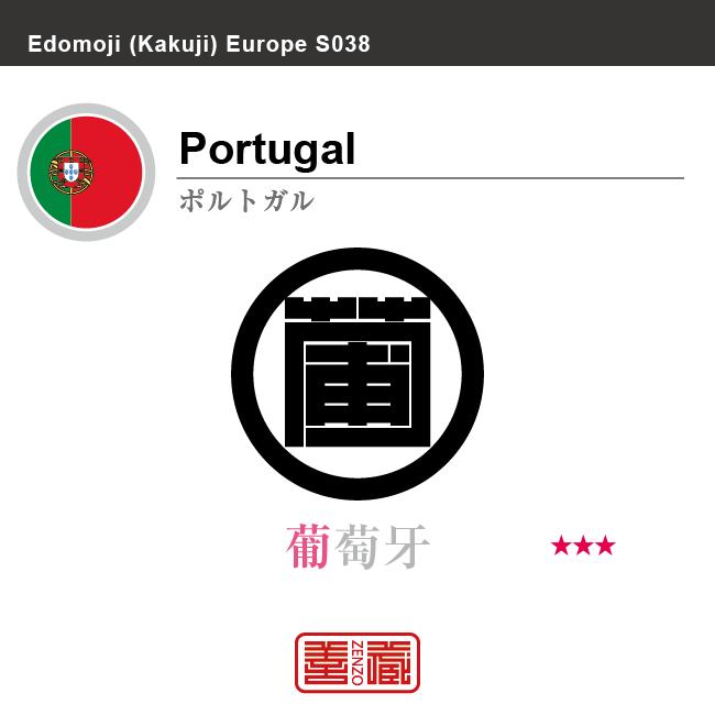 ポルトガル Portugal 葡萄牙 角字で世界の国名、漢字表記 一文字表記