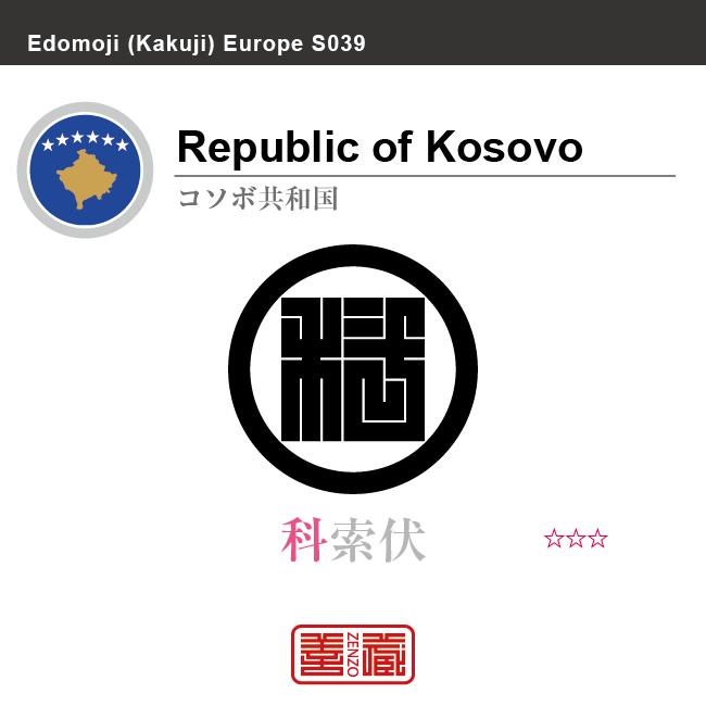 コソボ共和国 Republic of Kosovo 科索伏 角字で世界の国名、漢字表記 一文字表記