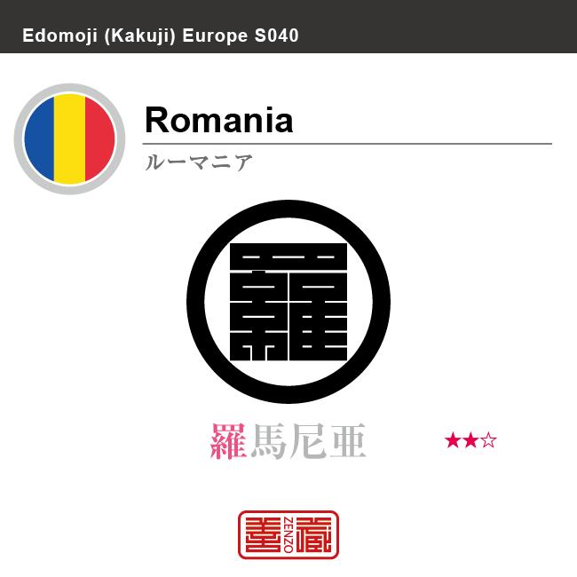 ルーマニア Romania 羅馬尼亜 角字で世界の国名、漢字表記 一文字表記