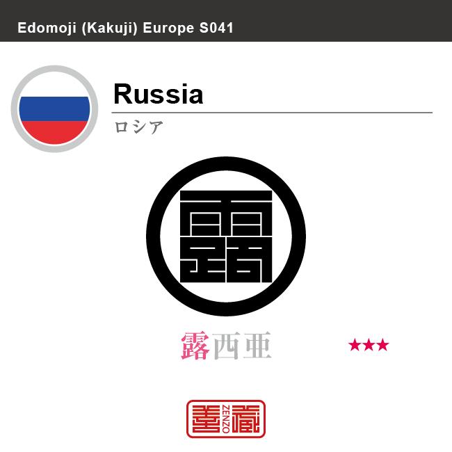 ロシア Russia 露西亜 角字で世界の国名、漢字表記 一文字表記
