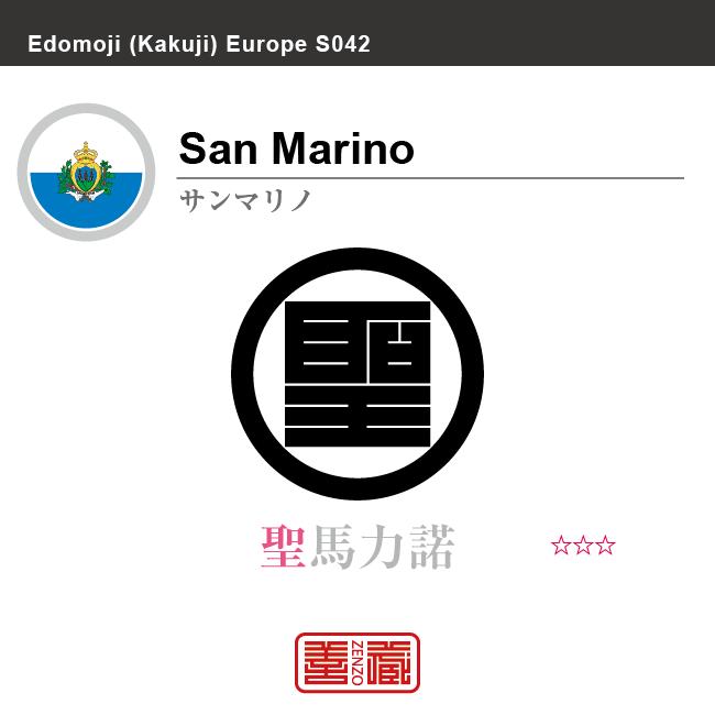 サンマリノ San Marino 聖馬力諾 角字で世界の国名、漢字表記 一文字表記