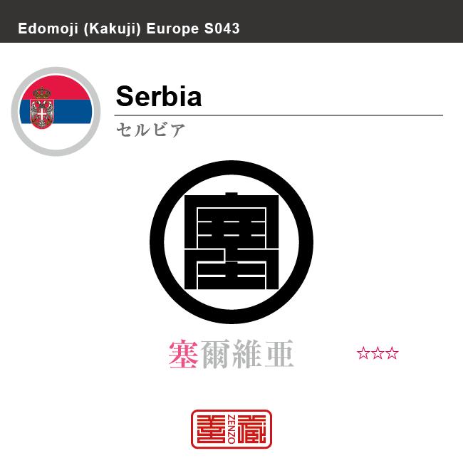 セルビア Serbia 塞爾維亜 角字で世界の国名、漢字表記 一文字表記