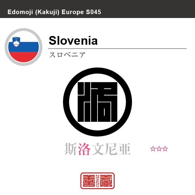 スロベニア Slovenia 斯洛文尼亜 角字で世界の国名、漢字表記 一文字表記